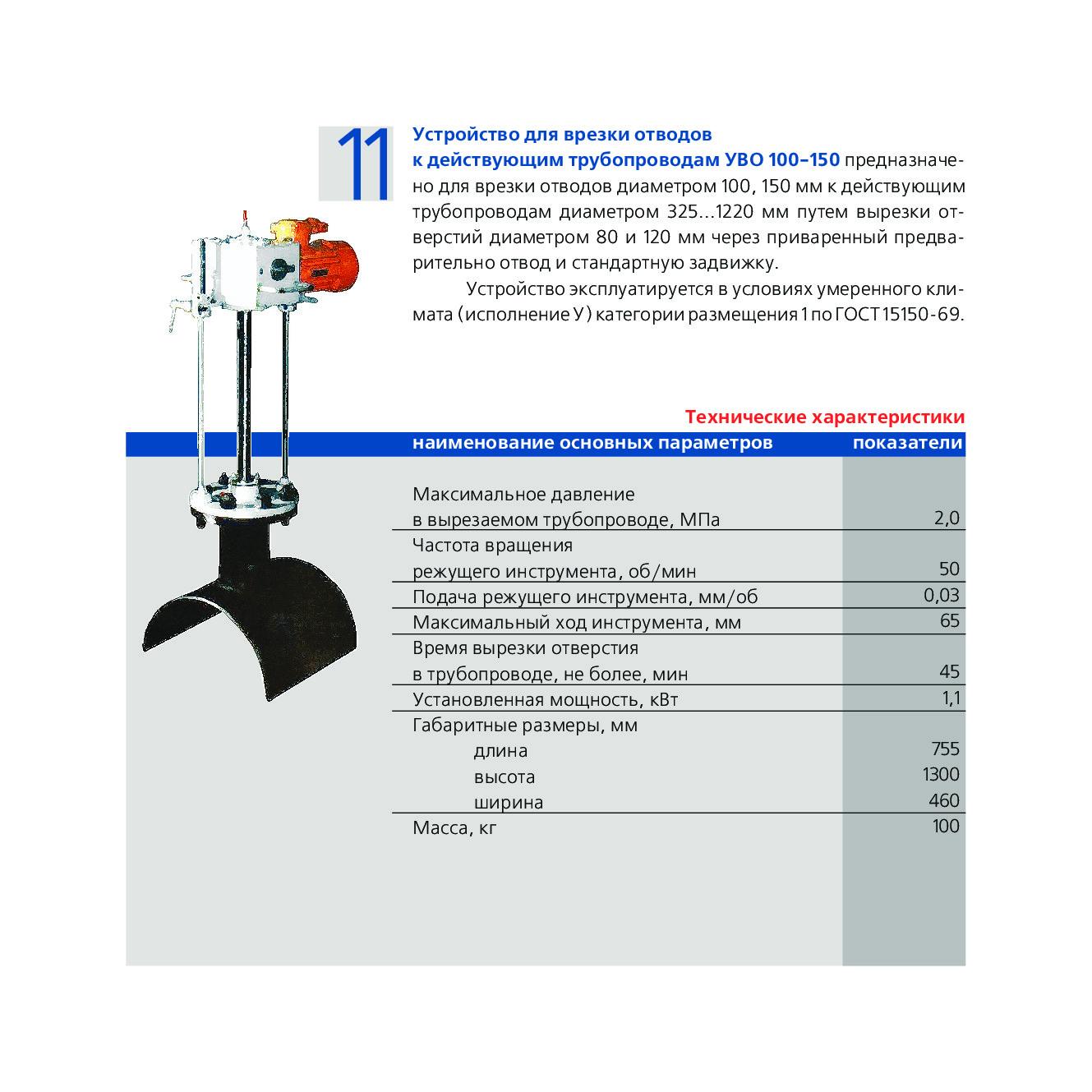 Устройство для врезки отводов к действующим трубопроводам УВО 100-150